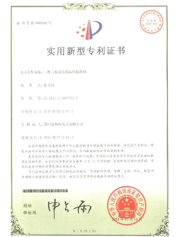 一种具有接地的晶体振荡器专利证书