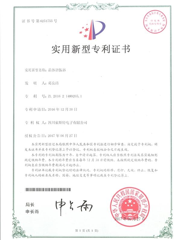 晶体谐振器专利证书