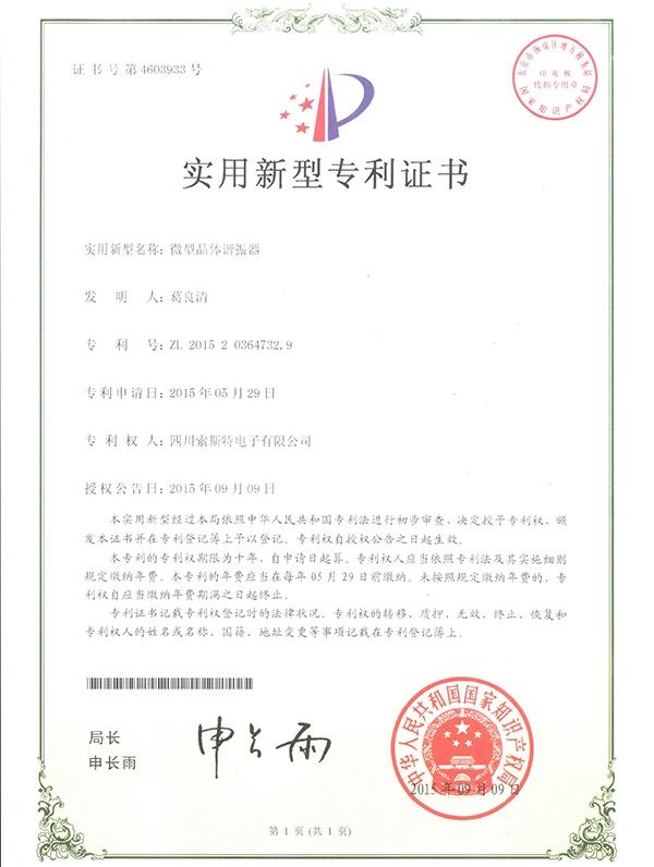 微型晶体谐振器专利证书