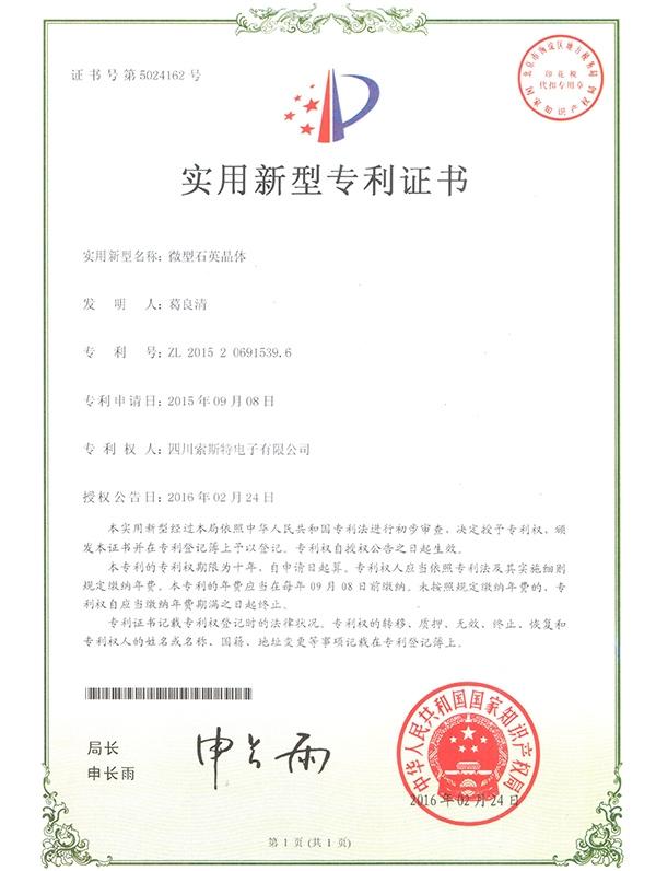 微型石英晶体专利证书