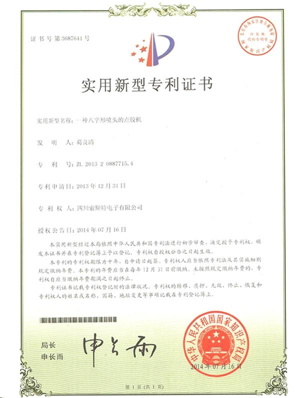 八字形喷头的点胶机专利证书