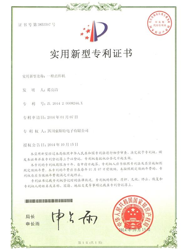 一种电焊机专利证书