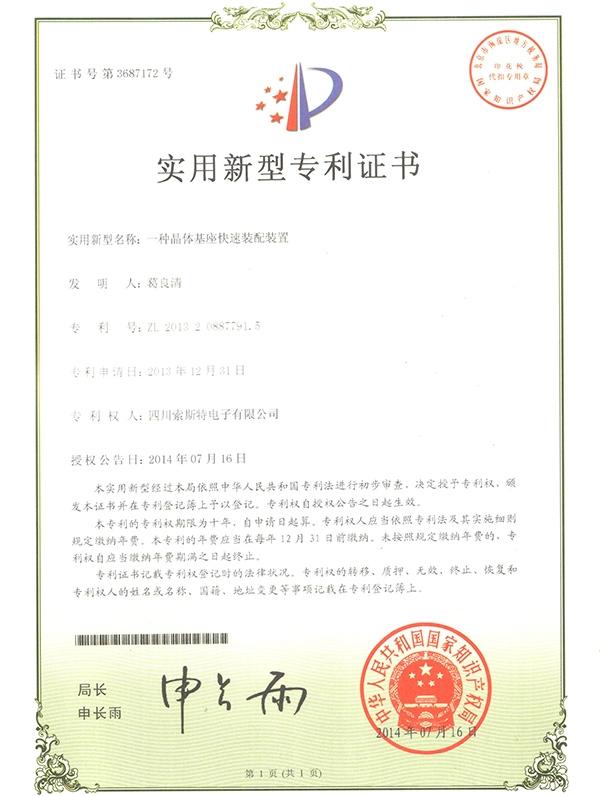 晶体基座快速装配装置专利证书