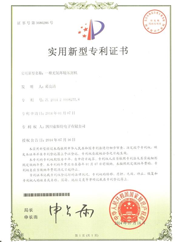 一种无氧环境压封机专利证书